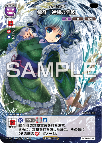 「SCS01-038VF.png」